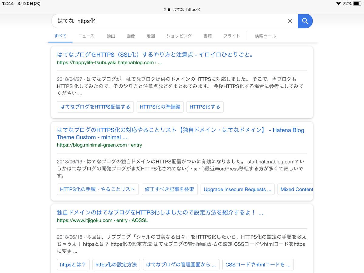 f:id:chigau-mikata:20190320125123p:plain