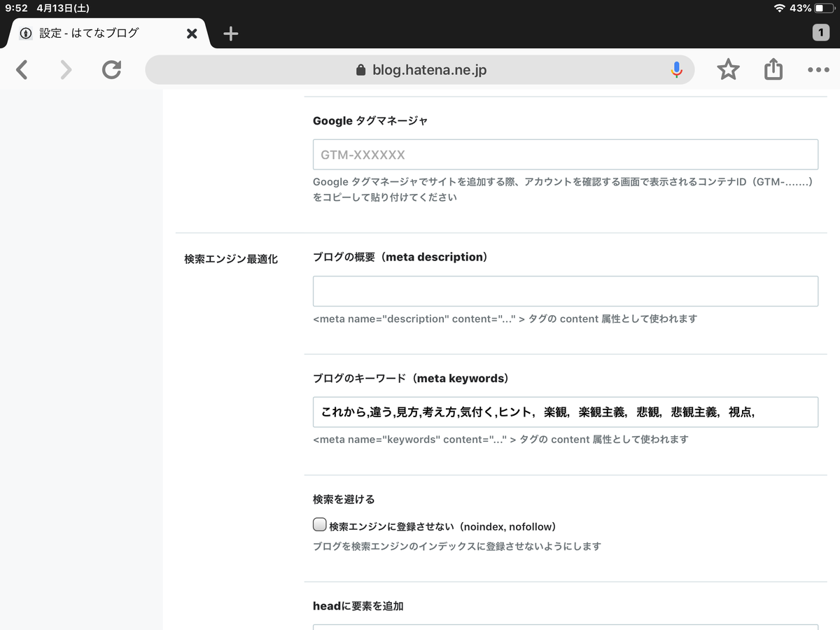 『はてなブログの詳細設定画面のメタディスクリプションを記入する場所』の画像