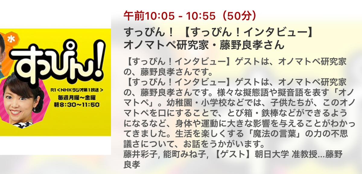 NHKラジオ『すっぴん』番組案内