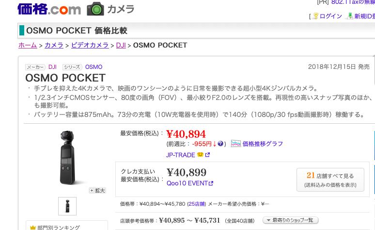 osmopocketの最安値:価格ドットコム