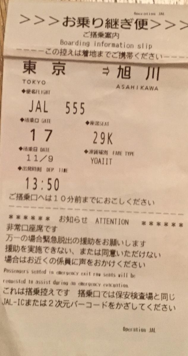 羽田→旭川の乗り継ぎ案内
