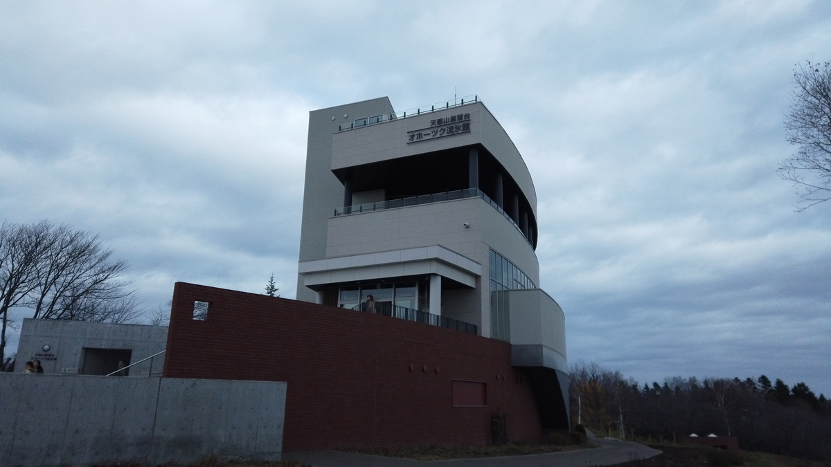 オホーツク流氷館1