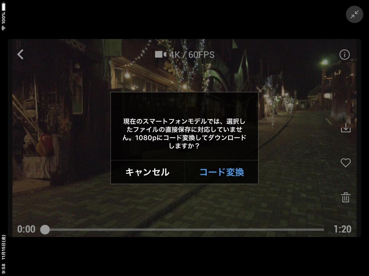 4k60fpsの動画をiPadに取り込もうとするとこうなる。