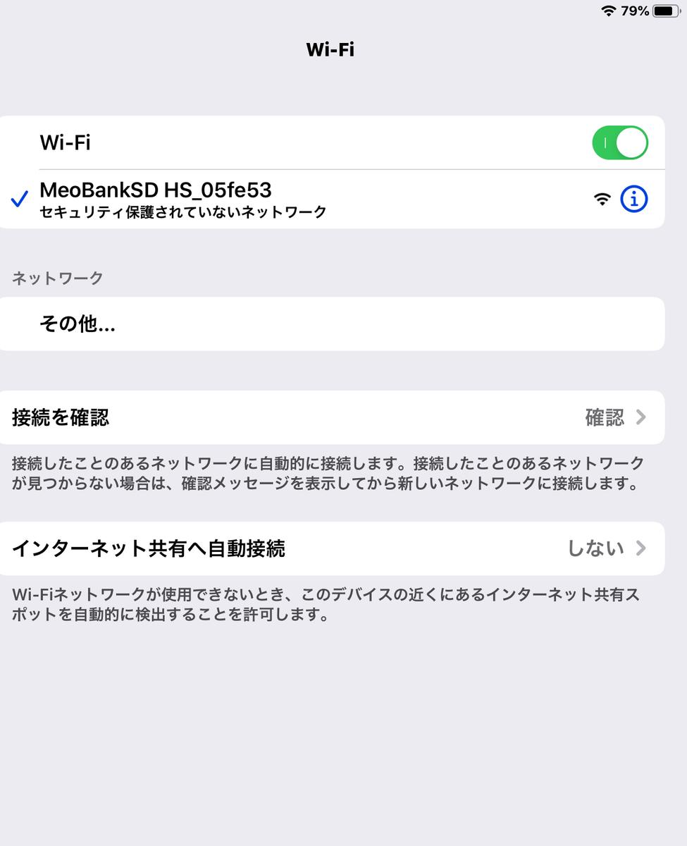 WiFiをMeoBankに指定