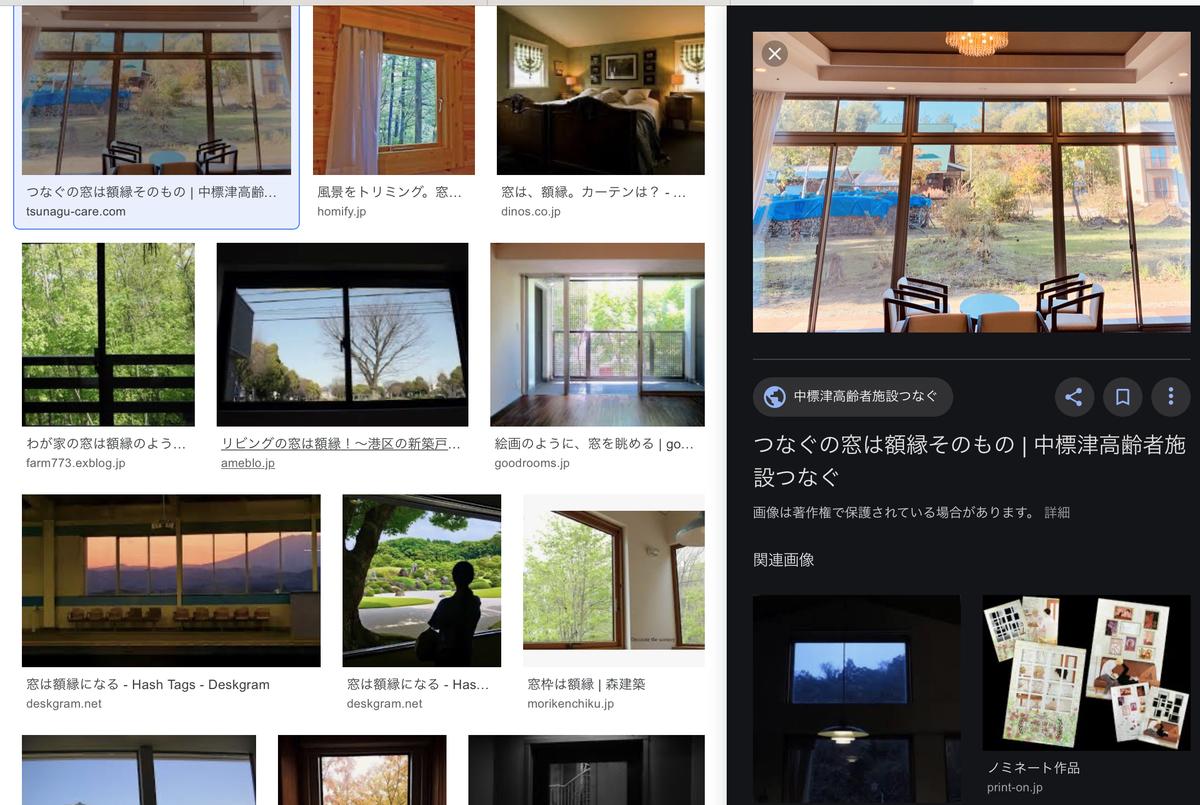 Googleで『窓は額縁』と検索すると