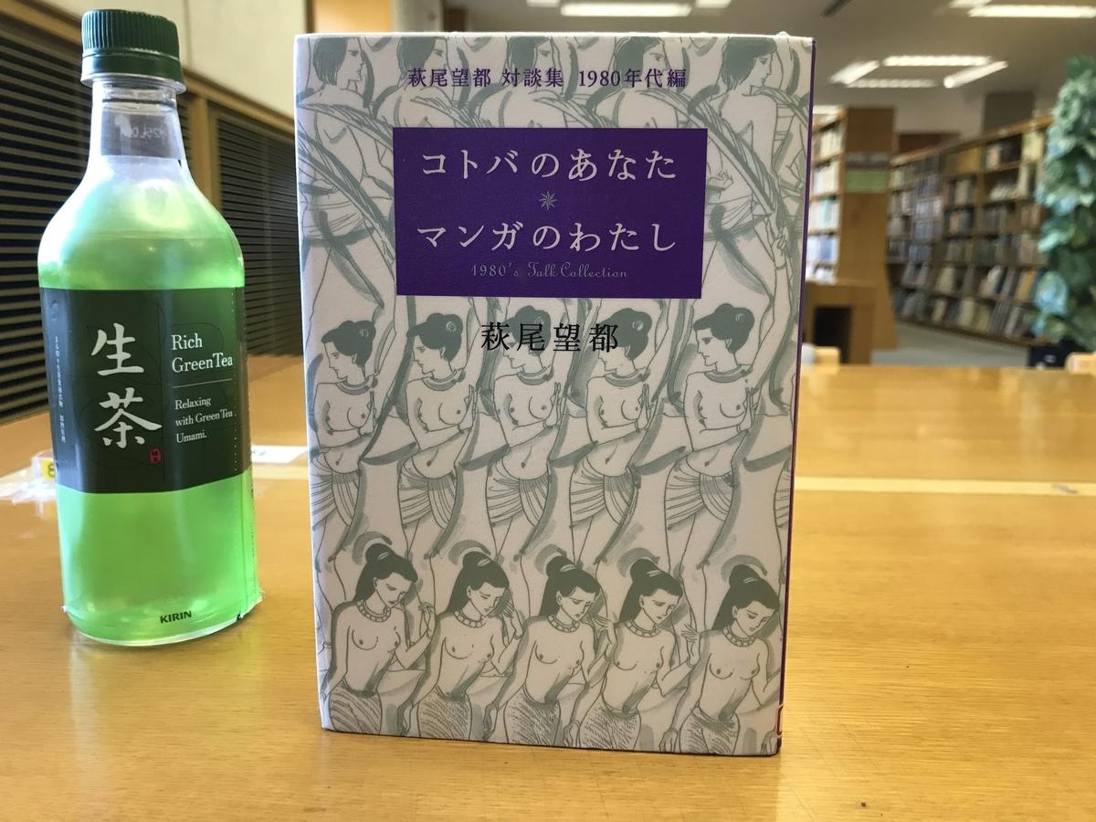 『コトバのあなた☆マンガのわたし』萩尾望都 対談集