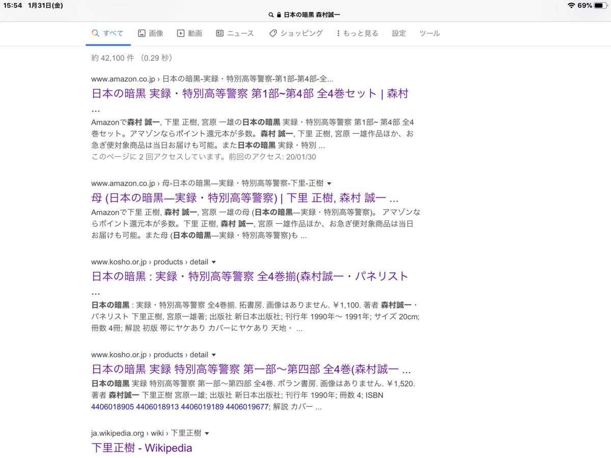 『日本の暗黒』『森村誠一』で検索したトップページ