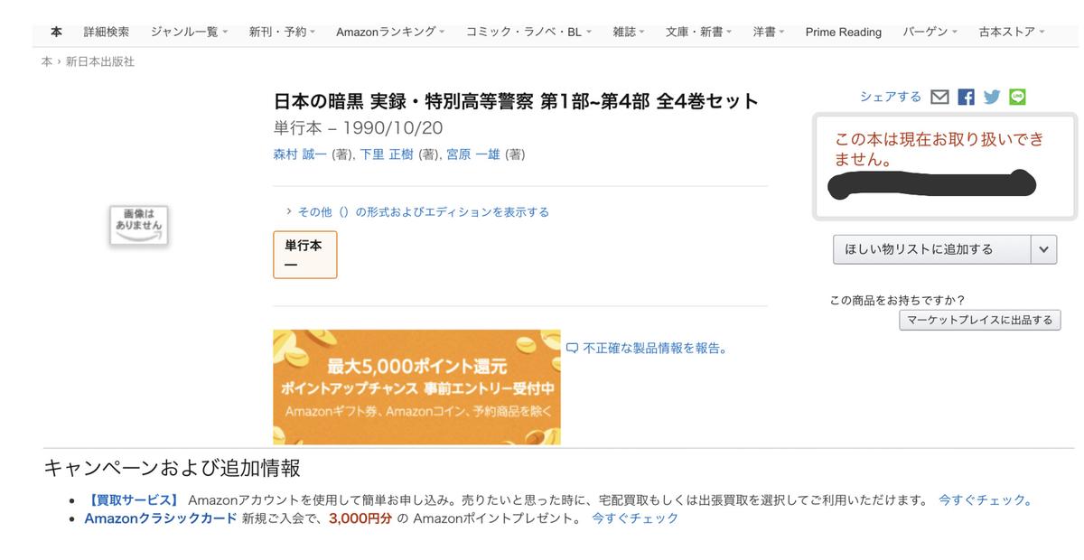 Amazonの『日本の暗黒』の画面