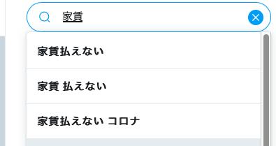 Twitter検索『家賃』数日前