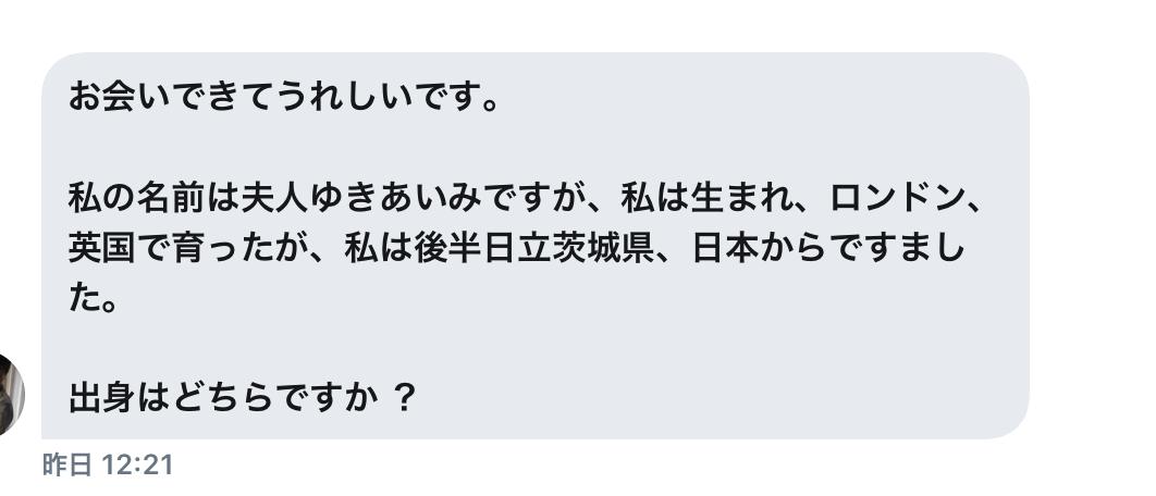 TwitterのDM①