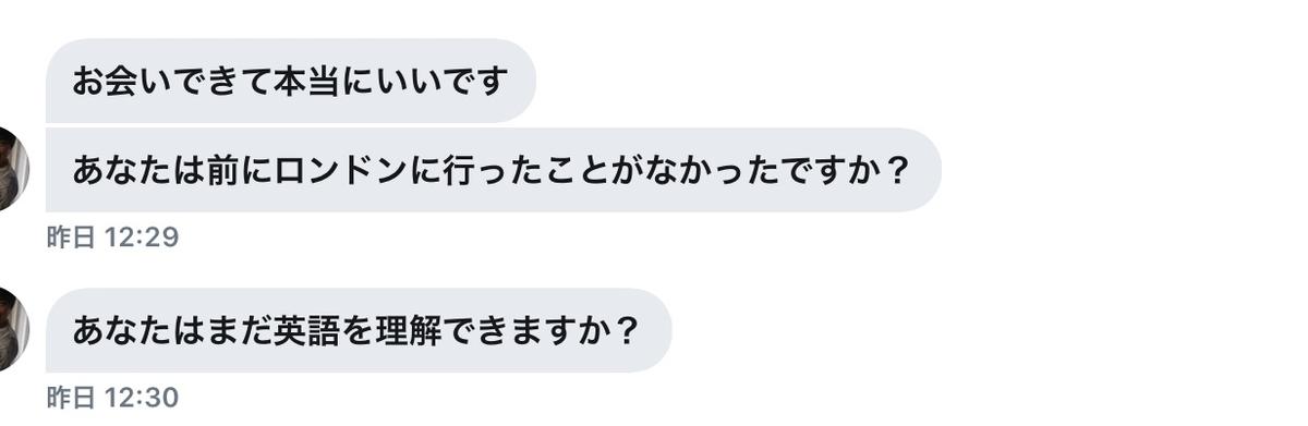 TwitterのDM②