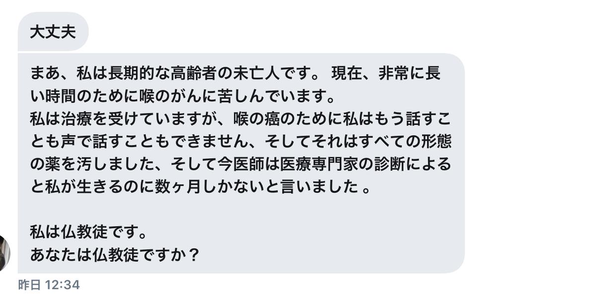 TwitterのDM③