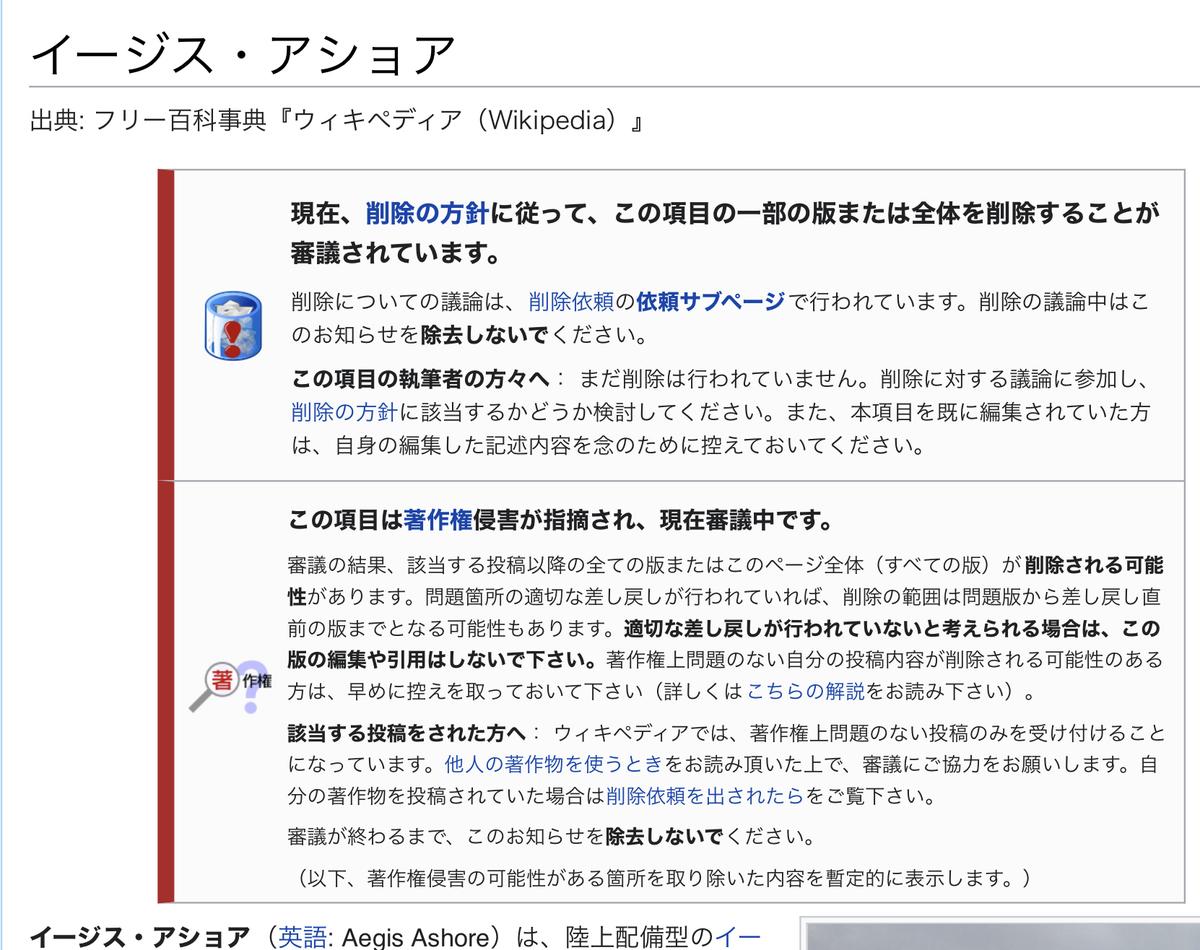 Wikipedia『イージス・アショア』 冒頭