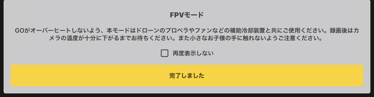 FPVモードの警告画面