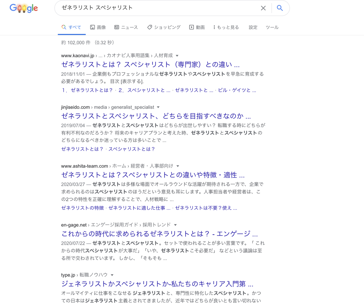 Google検索『スペシャリスト ゼネラリスト』