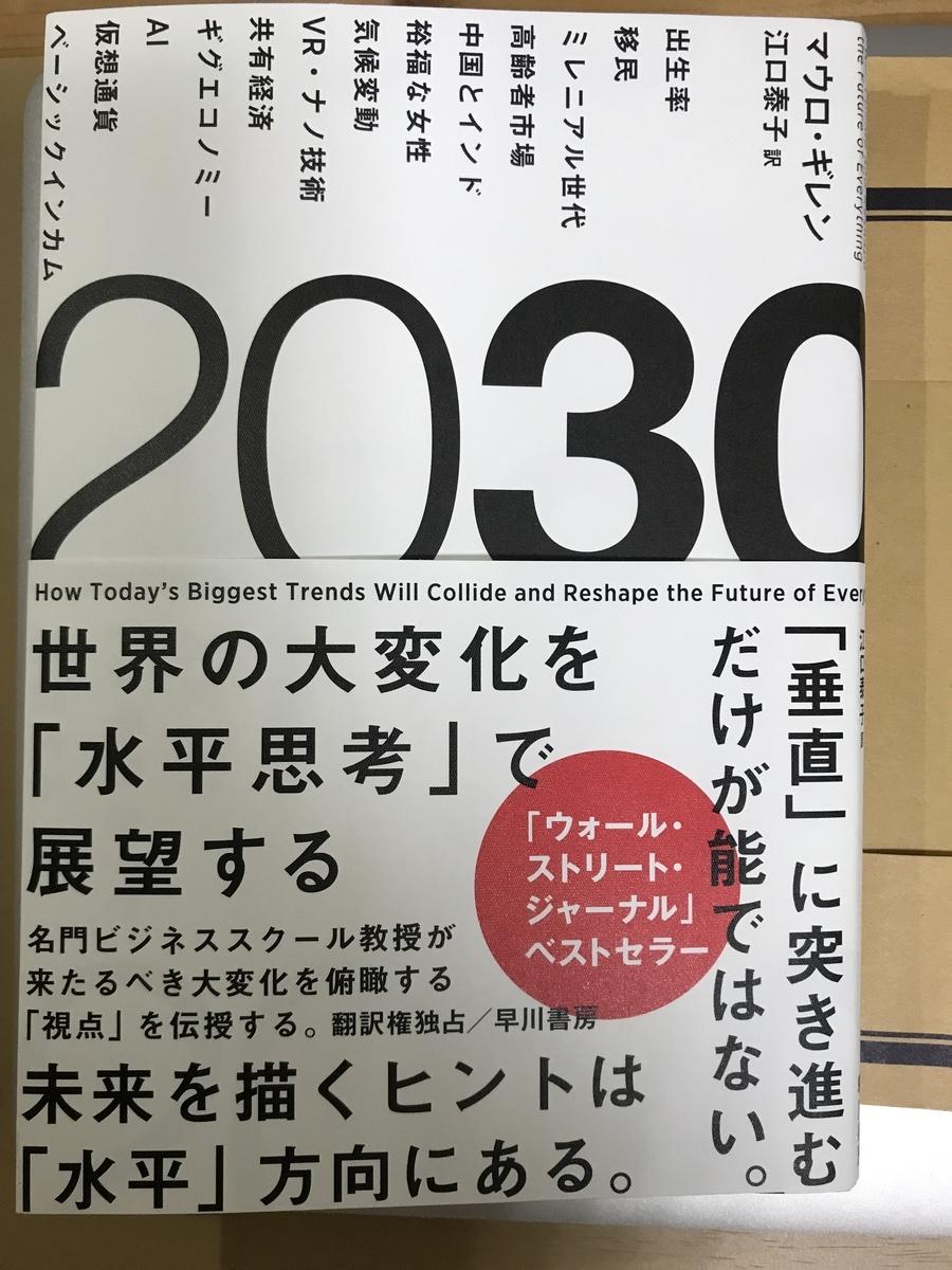 『2030』マウロ・ギレン