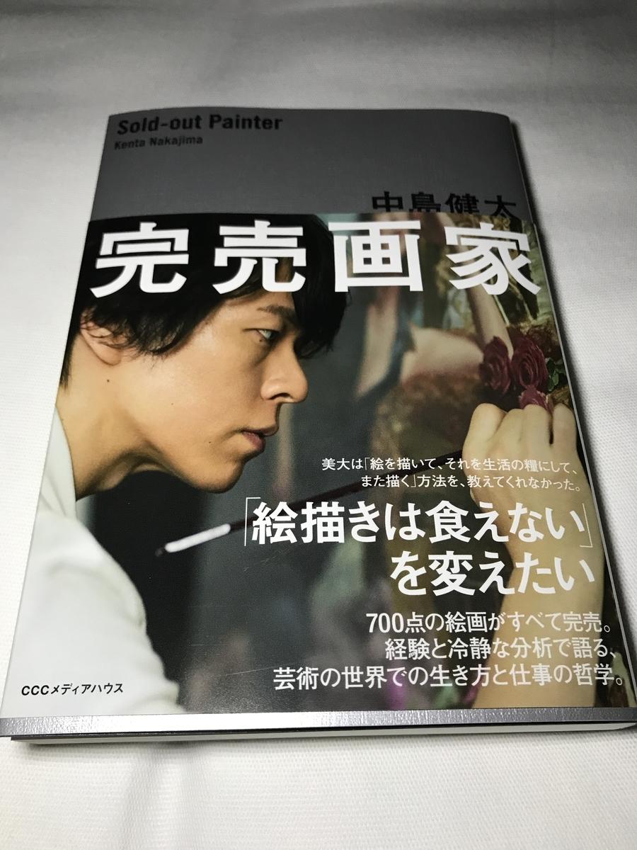 f:id:chigau-mikata:20210903215233j:plain