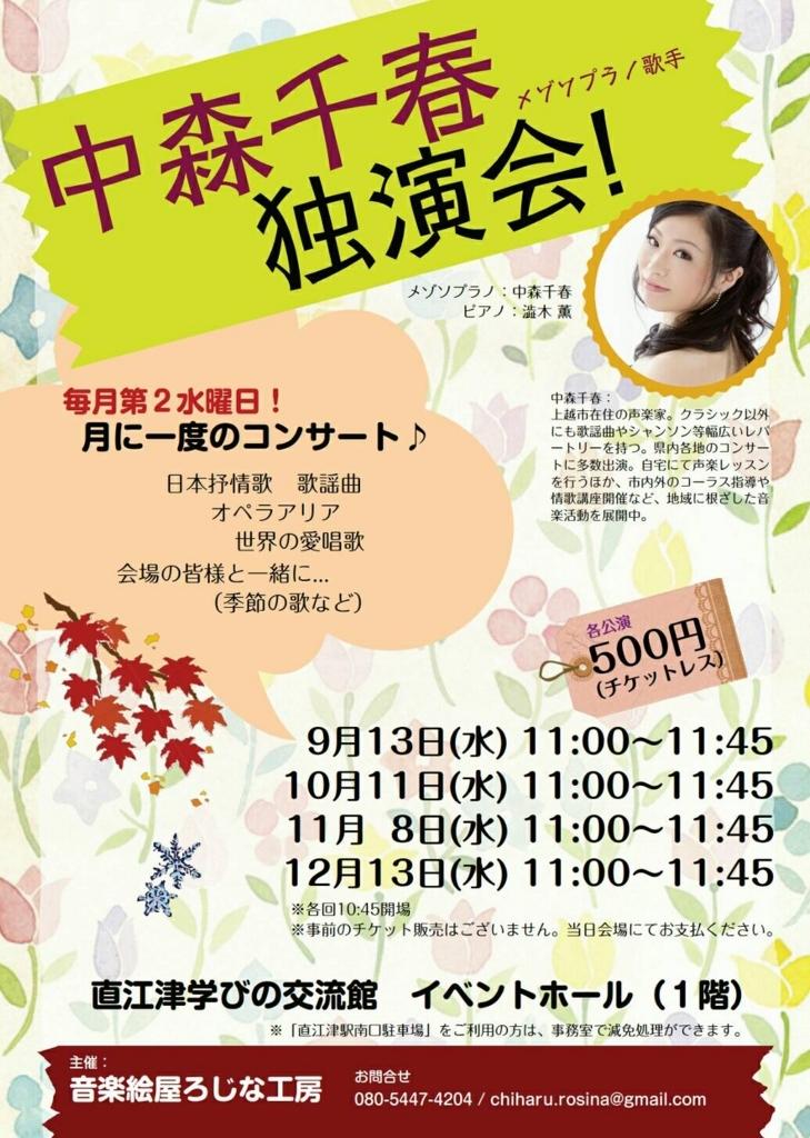 f:id:chiharu-rosina:20170911231013j:plain