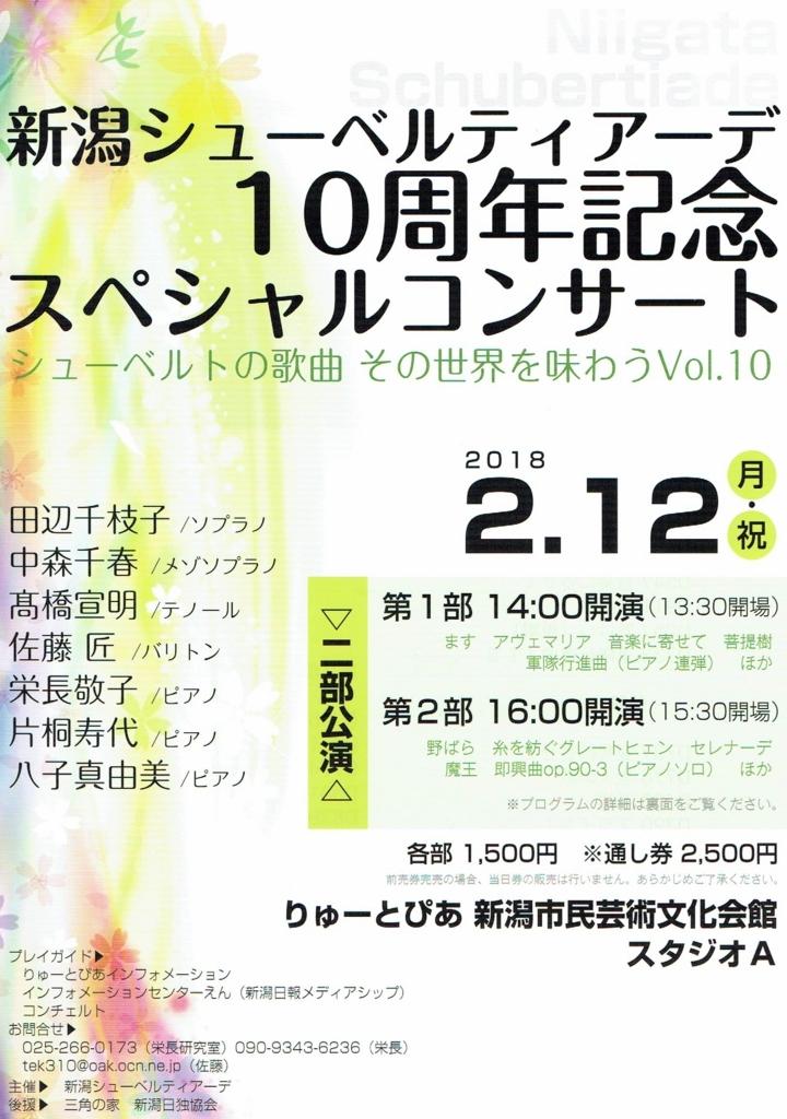 f:id:chiharu-rosina:20171212181728j:plain