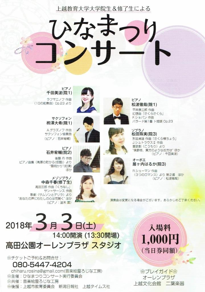 f:id:chiharu-rosina:20180120142212j:plain