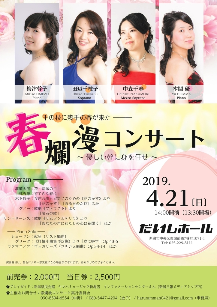 f:id:chiharu-rosina:20190128173158j:plain