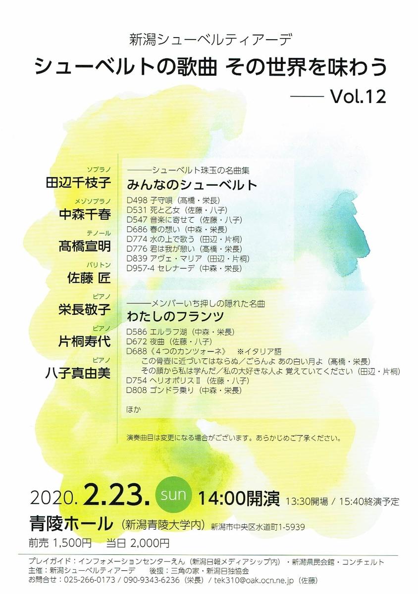 f:id:chiharu-rosina:20191227101145j:plain