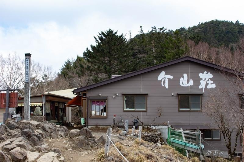 介山荘の外観