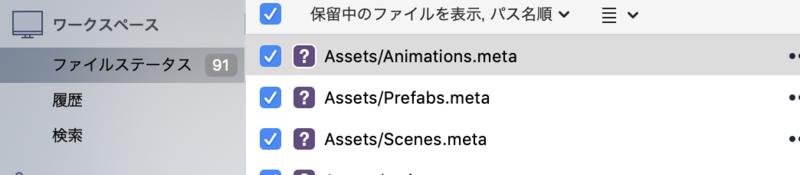 コミット対象のファイル