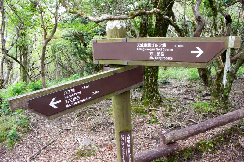 万三郎岳への標識