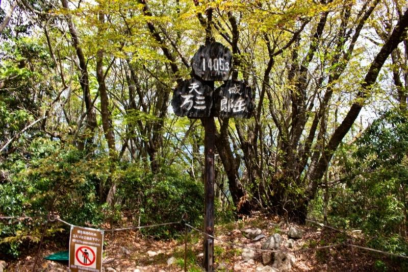 万三郎岳に到着