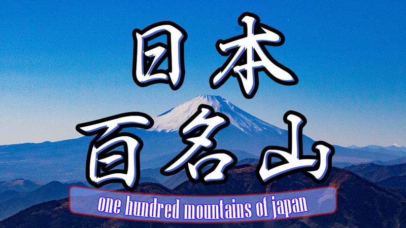 日本百名山登山レポート集_one-hundred-mountains-of-japan