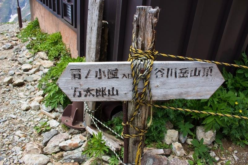 山頂への看板