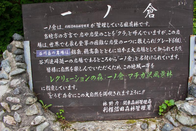 一ノ倉沢の案内板
