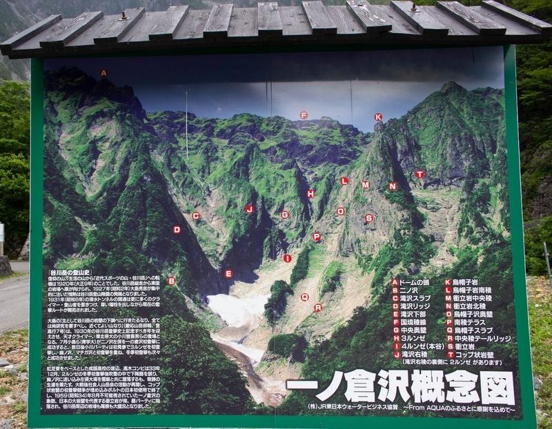 一ノ倉沢の岩壁について