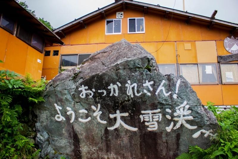白馬尻小屋の岩看板