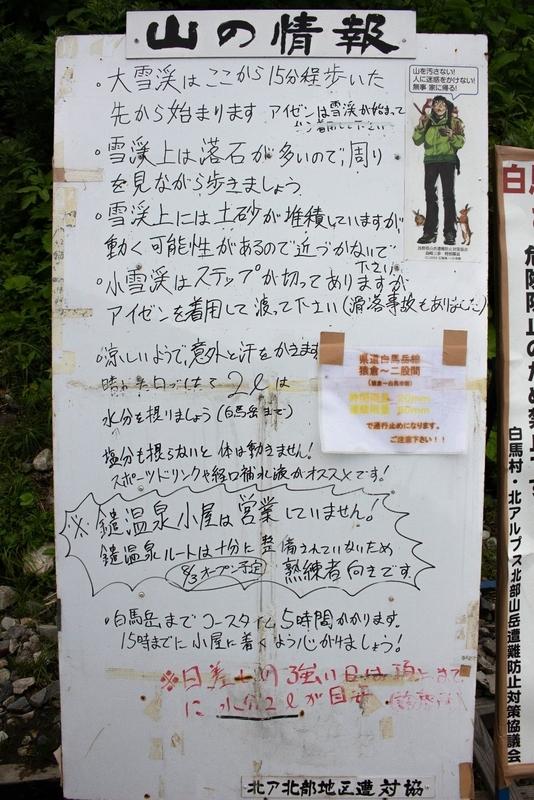 広場に設置された注意書き