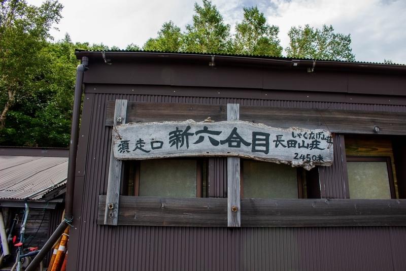 山小屋に掲げられる看板
