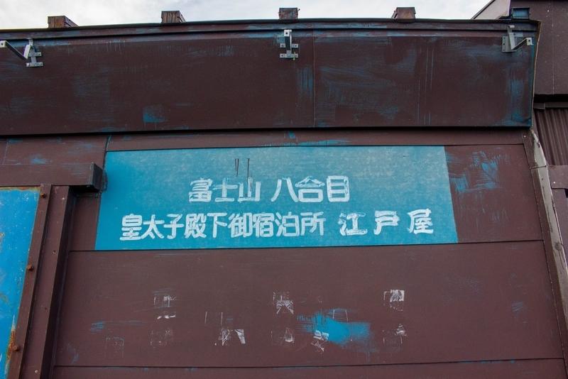 江戸屋の看板
