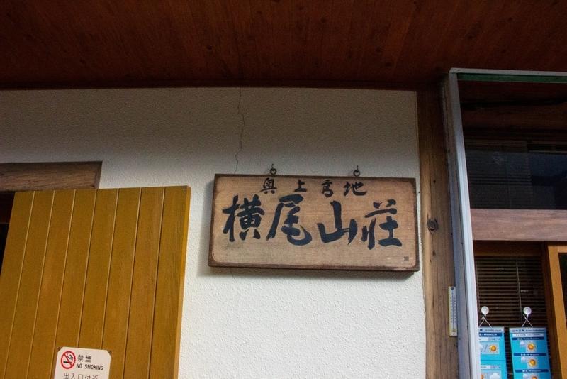 横尾山荘の看板