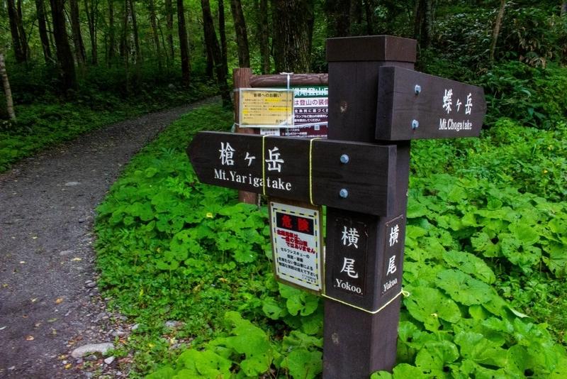 槍ヶ岳への登山道