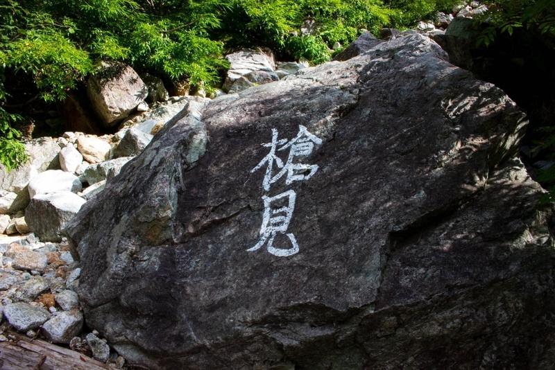 槍見と書かれた岩