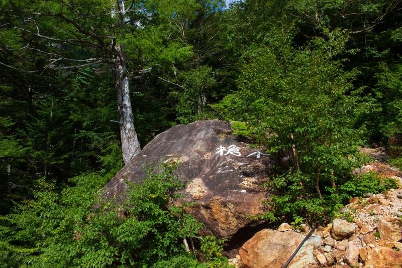 岩に書かれた道案内。