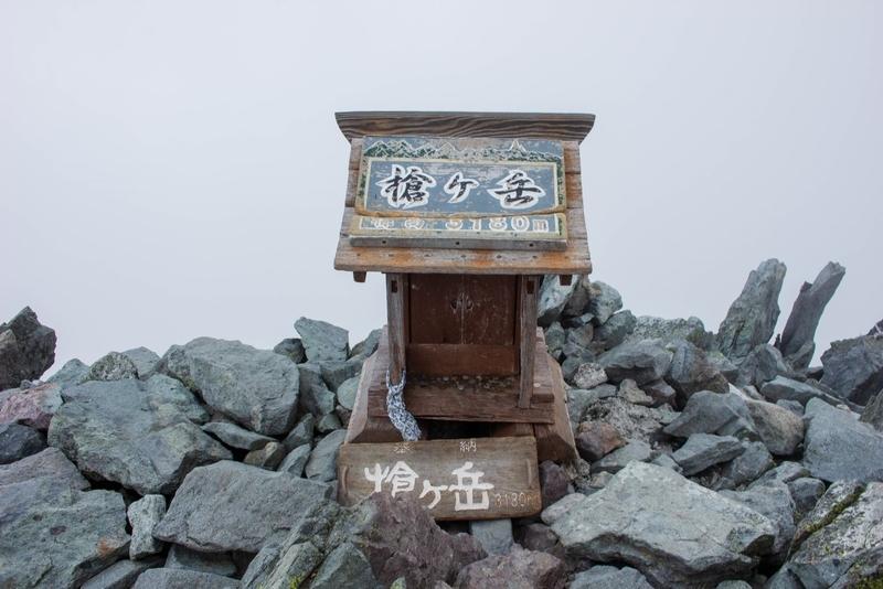 槍ヶ岳山頂