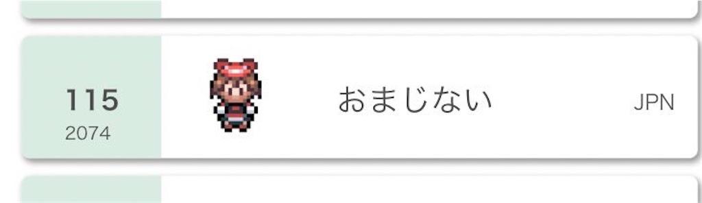 f:id:chihaya_poke:20201202134051j:plain