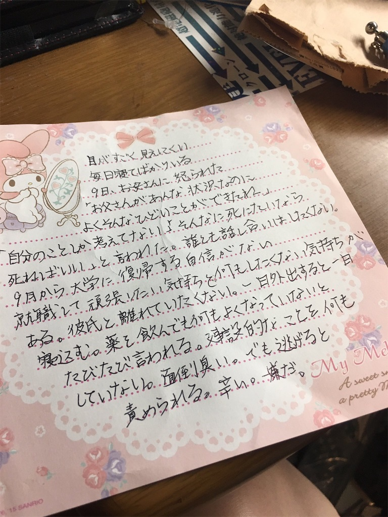 f:id:chihiro-1923-89-0001:20170510115820j:image