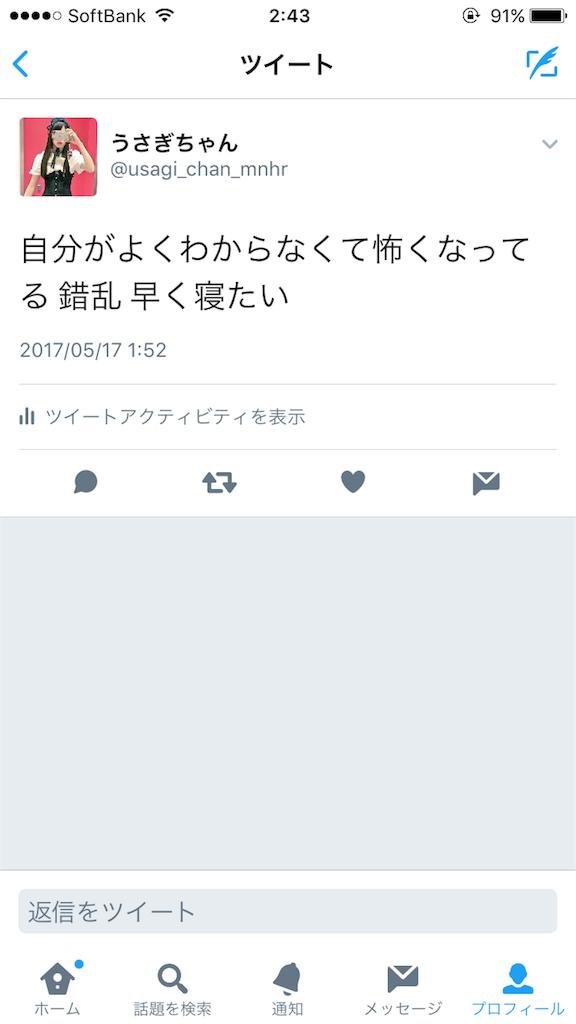 f:id:chihiro-1923-89-0001:20170519030307p:image