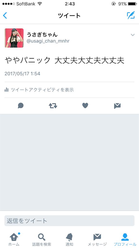 f:id:chihiro-1923-89-0001:20170519030309p:image