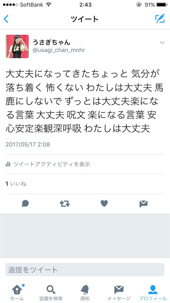f:id:chihiro-1923-89-0001:20170519030313p:image