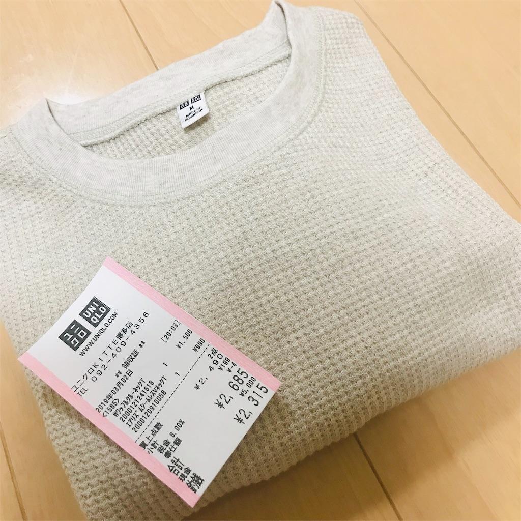 f:id:chihiro-kk:20190304181940j:image