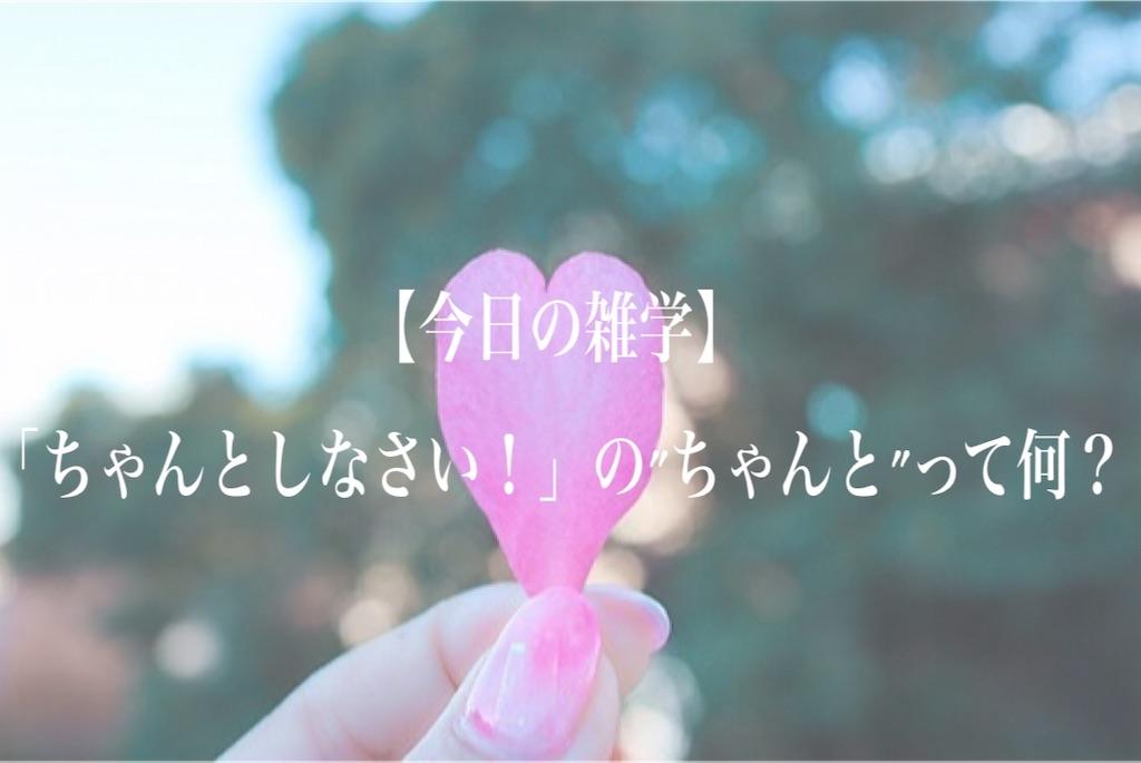 f:id:chihiro-kk:20200412184558j:image